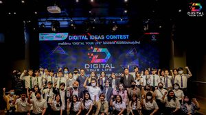 """เตรียมนับถอยหลังกับงานสร้างสรรค์ที่สุดแห่งปีของเหล่า GenZ """"Digital Your Life"""" 26-27 กันยายนนี้ ที่สยามพารากอน"""