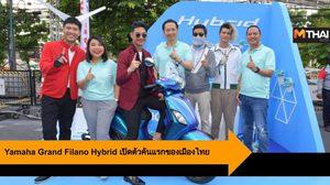 Yamaha Grand Filano Hybrid เปิดตัวคันแรกของเมืองไทย สีใหม่ 6 สี 6 สไตล์