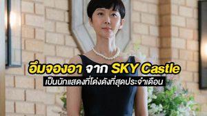 อึมจองอา จาก SKY Castle ม้ามืดของจริง วิ่งขึ้นอันดับหนึ่ง นักแสดงเกาหลีที่โด่งดัง ในเดือนมกราคม