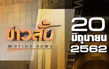 ข่าวสั้น Motion News Break 1 20-06-62