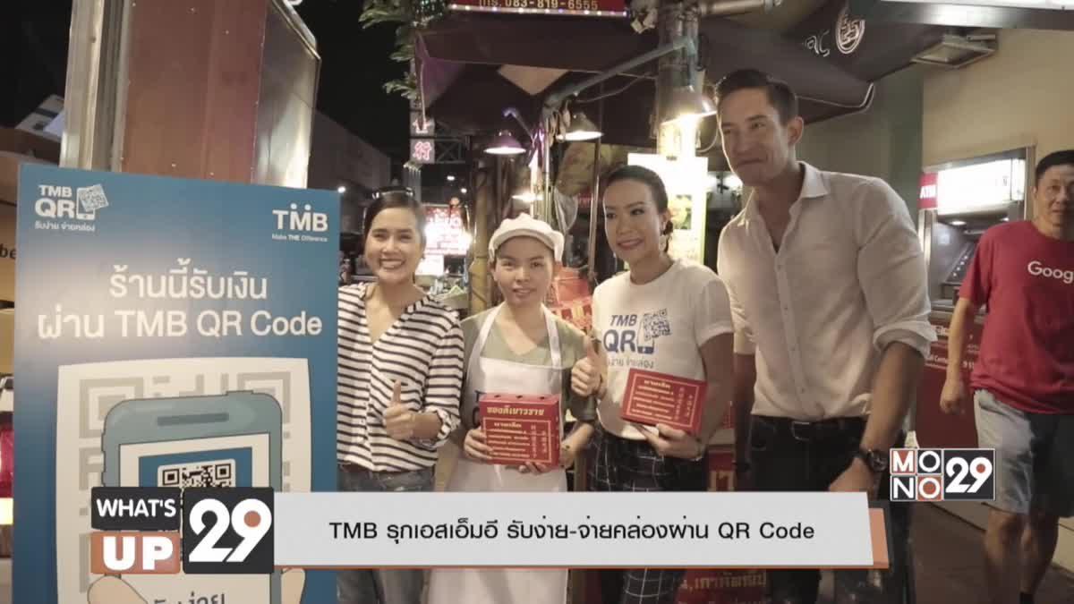 TMB รุกเอสเอ็มอี รับง่าย-จ่ายคล่องผ่าน QR Code