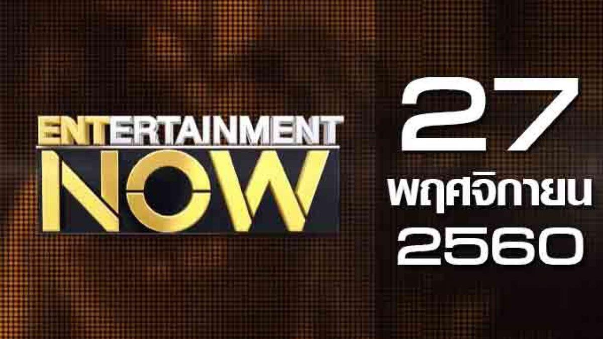 Entertainment Now 27-11-60