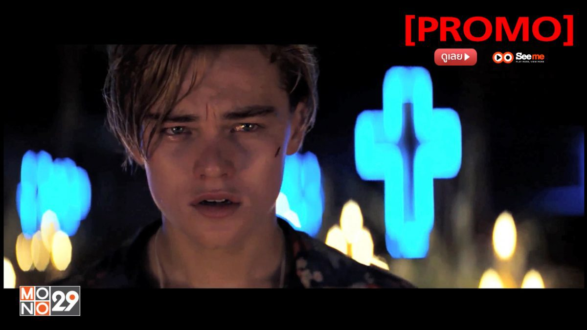 Romeo + Juliet โรมิโอ + จูเลียต [PROMO]