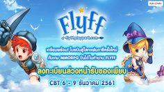 Flyff PlayPark ชวนลงทะเบียนล่วงหน้า รับไอเทมฟรี!!