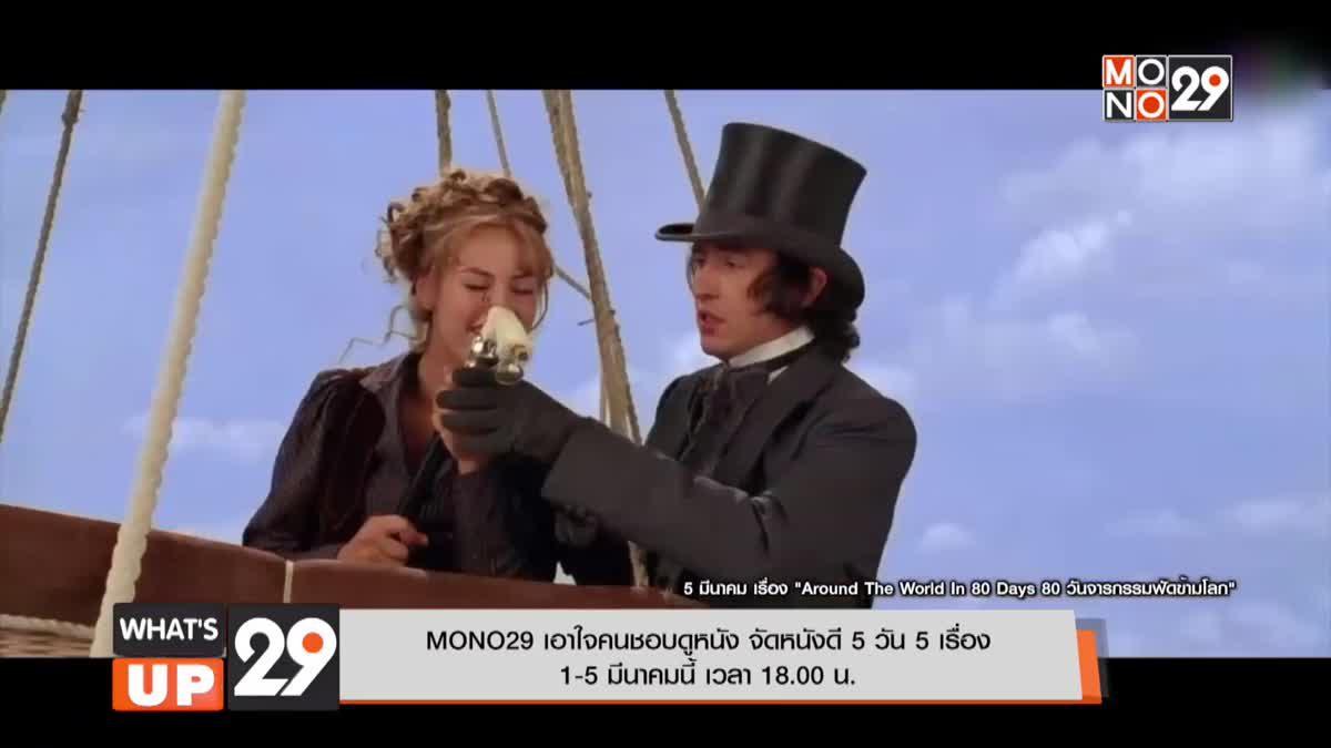 MONO29 เอาใจคนชอบดูหนัง จัดหนังดี 5 วัน 5 เรื่อง 1-5 มีนาคมนี้ เวลา 18.00 น.