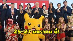 เผยไฮไลท์เด็ด! Japan Expo ครั้งที่ 5 มหกรรมญี่ปุ่นที่ยิ่งใหญ่ที่สุดในเอเชีย!