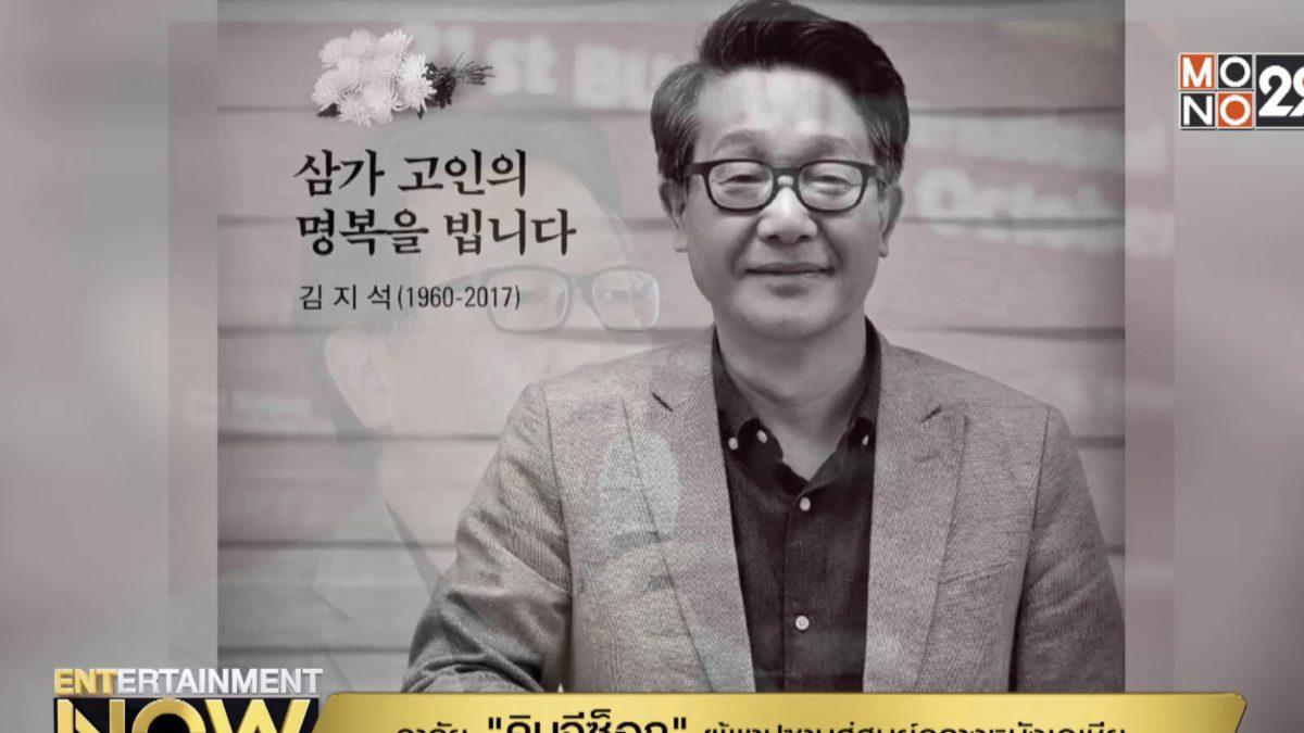 """อาลัย """"คิมจีซ็อก"""" ผู้พาปูซานสู่ศูนย์กลางหนังเอเชีย"""