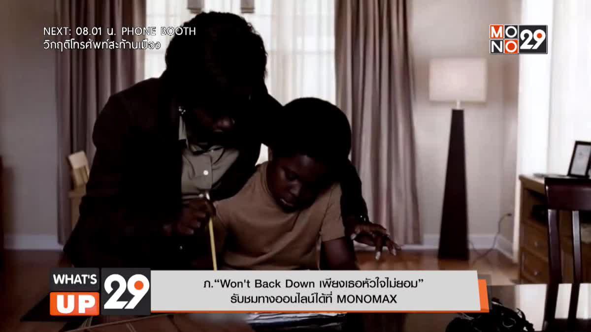 """ภ.""""Won't Back Down เพียงเธอหัวใจไม่ยอม"""" รับชมทางออนไลน์ได้ที่ MONOMAX"""