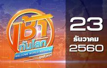 เช้าทันโลก สุดสัปดาห์ Welcome World Weekend 23-12-60