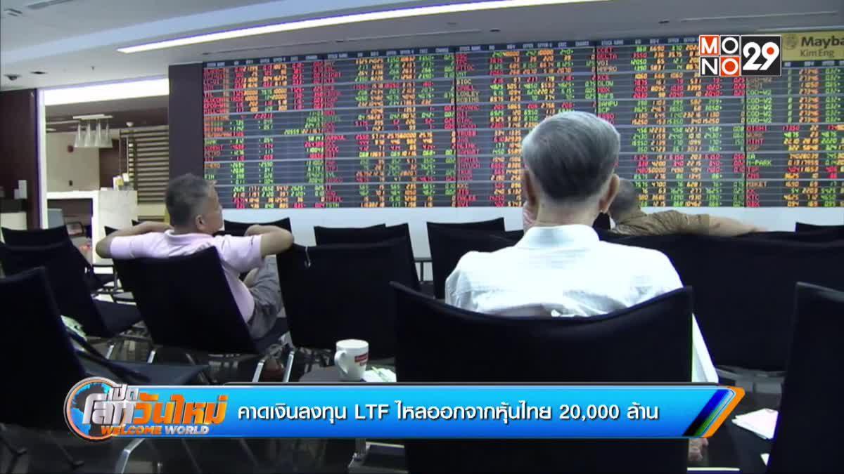 คาดเงินลงทุน LTF ไหลออกจากหุ้นไทย 20,000 ล้าน