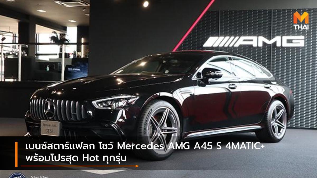 เบนซ์สตาร์แฟลก โชว์ Mercedes AMG A45 S 4MATIC+ พร้อมโปรสุด Hot ทุกรุ่น