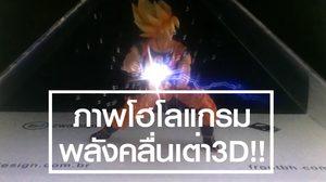 การระเบิดพลังคลื่นเต่าของตัวการ์ตูน Dragon Ball ในรูปแบบโฮโลแกรม!!