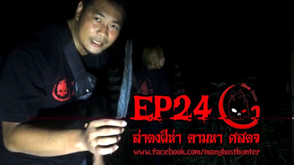 Ghost Hunter EP24 Seeme ล่าฝูงผีห่า ตามหา ศสดจ
