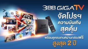 3BB GIGATV จัดโปรฯความบันเทิงสุดคุ้ม พร้อมดูคอนเทนต์ผ่านกล่องฟรี สูงสุด 2 ปี