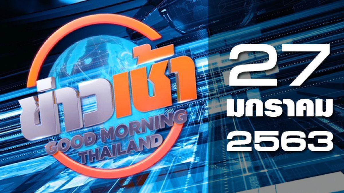 ข่าวเช้า Good Morning Thailand 27-01-63