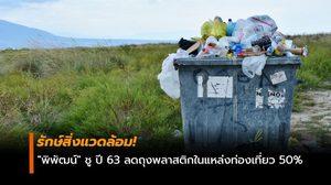 """รักษ์สิ่งแวดล้อม! """"พิพัฒน์"""" ชู ปี 63 ลดถุงพลาสติกในแหล่งท่องเที่ยว 50%"""