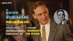 บุนเยล ฟิตซ์เจอรัลด์และเฮมิงเวย์: ชีวิตจริงของนักเขียนและศิลปินในศตวรรษที่ 20 จากหนัง Midnight in Paris
