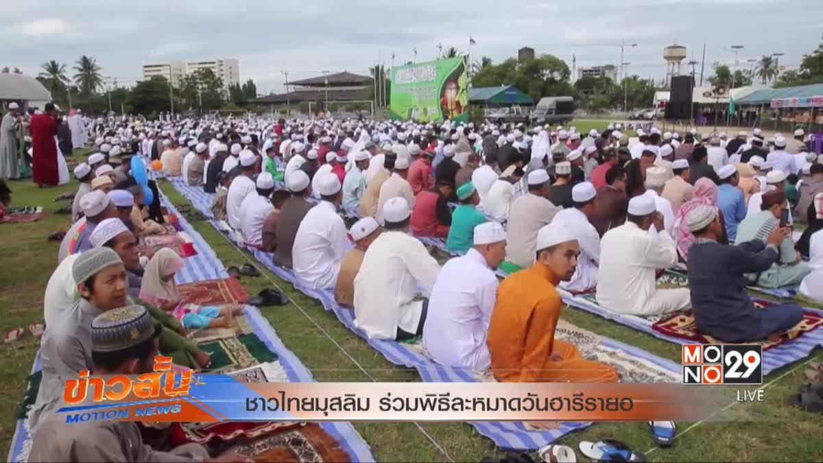ชาวไทยมุสลิม ร่วมพิธีละหมาดวันฮารีรายอ