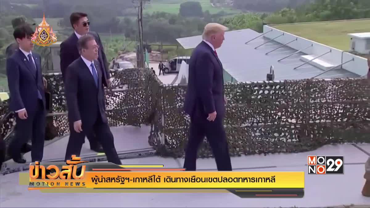 ผู้นำสหรัฐฯ-เกาหลีใต้ เดินทางเยือนเขตปลอดทหารเกาหลี