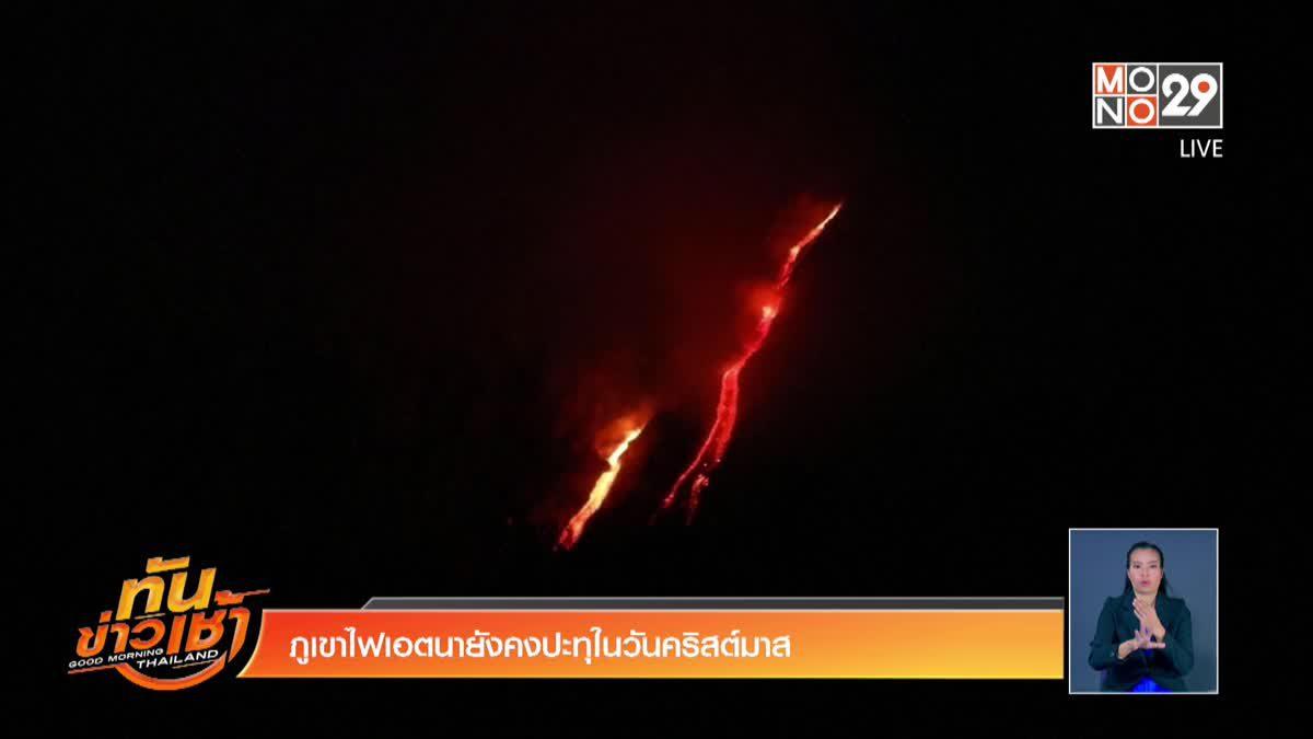 ภูเขาไฟเอตนายังคงปะทุในวันคริสต์มาส