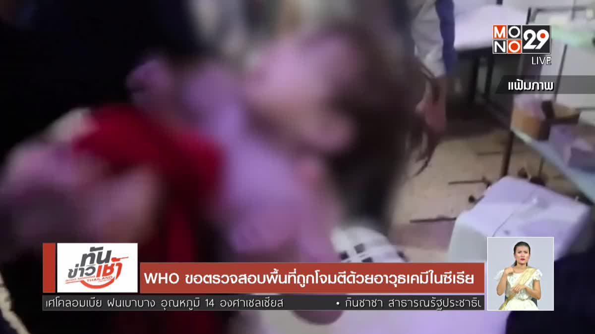 WHO ขอตรวจสอบพื้นที่ถูกโจมตีด้วยอาวุธเคมีในซีเรีย