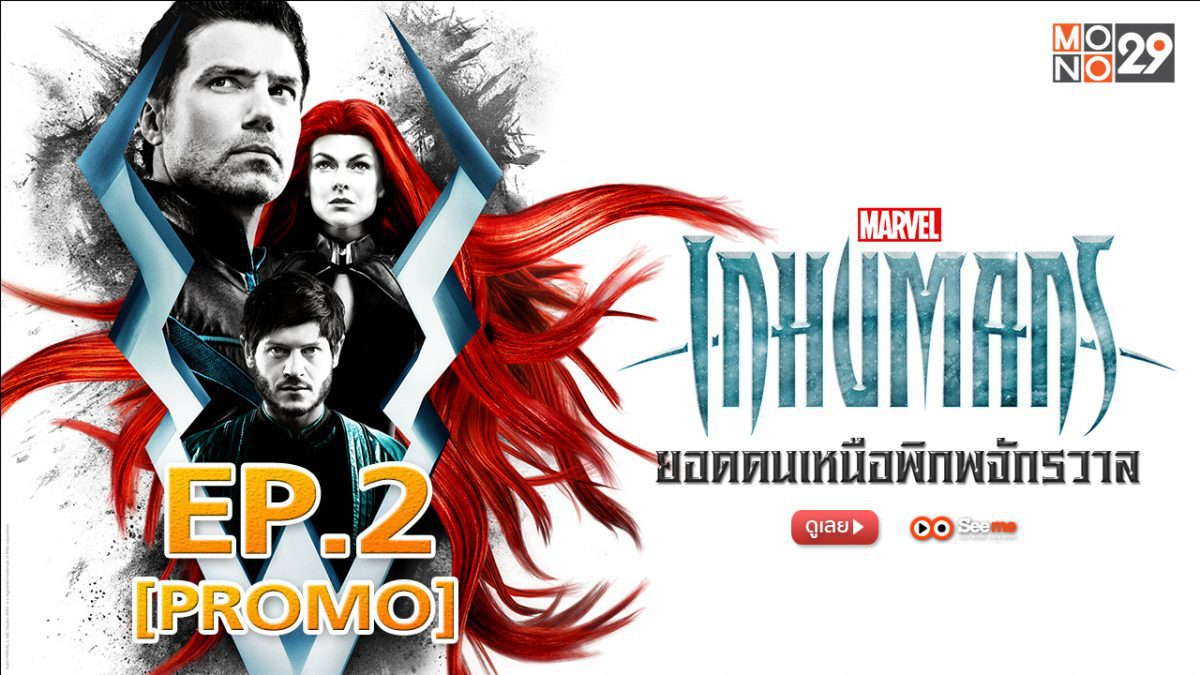 Marvel's Inhumans ยอดคนเหนือพิภพจักรวาล ปี 1 EP.2 [PROMO]