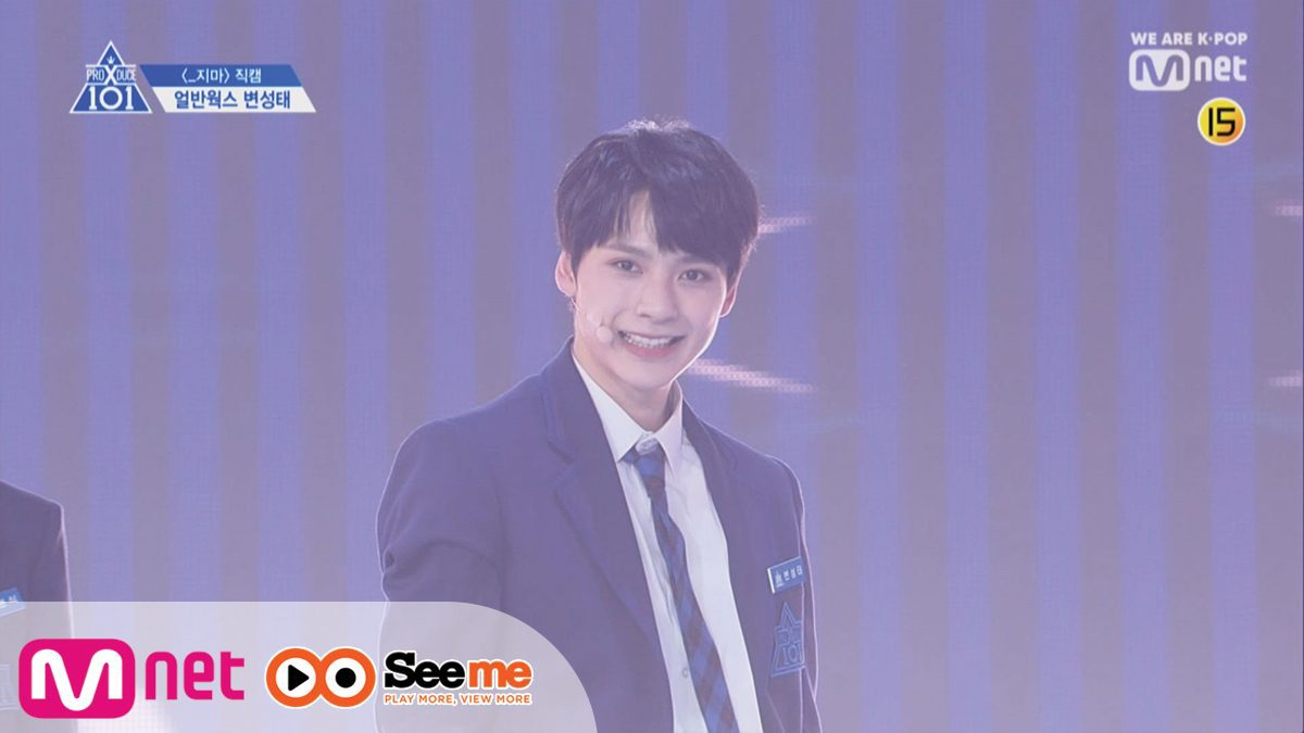PRODUCE X 101 [Fancam] 'บยอน ซองแท' BYEON SEONG TAE | จากค่าย Urban Works ′_지마(X1-MA)′
