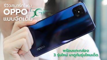 รีวิวสมาร์ทโฟน OPPO 5G แบบจัดเต็ม พร้อมแกะกล่อง 3 รุ่นใหม่ มาดูกันรุ่นไหนเด็ด!