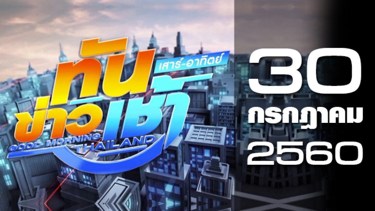 ทันข่าวเช้า เสาร์-อาทิตย์ Good Morning Thailand 30-07-60