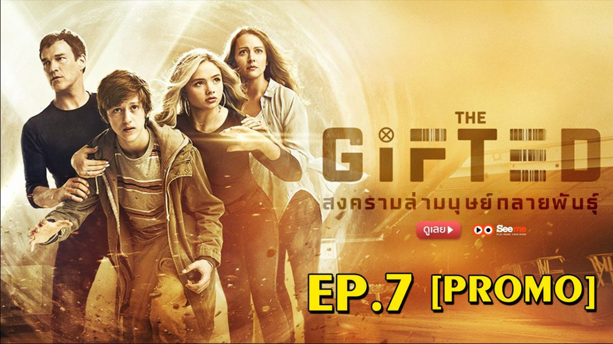 The Gifted สงครามล่ามนุษย์กลายพันธุ์ ปี 1 EP.7 [PROMO]