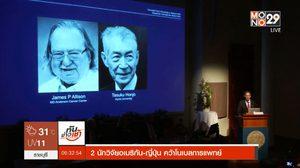 2 นักวิจัยอเมริกัน-ญี่ปุ่น คว้าโนเบลการแพทย์