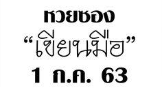 """""""หวยซองเขียนมือ"""" แจกจุกๆไม่มีกั้ก งวดวันที่ 1 ก.ค. 63"""
