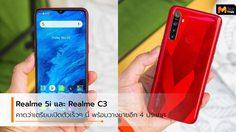 Realme C3 และ Realme 5i ได้รับการรับรองที่ประเทศสิงคโปร์