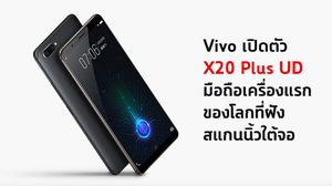 Vivo เปิดตัว X20 Plus UD สมาร์ทโฟนฝังสแกนนิ้วใต้จอเครื่องแรกของโลก