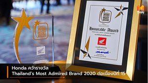 Honda คว้ารางวัล Thailand's Most Admired Brand 2020 ต่อเนื่องปีที่ 15