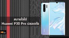 ยืนยันชัดเจน Huawei P30 Pro ไม่ได้ส่งข้อมูลไปจีนเป็นเพราะใช้ Baidu ระหว่างทดสอบ
