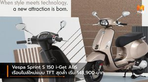 Vespa Sprint S 150 i-Get ABS เรือนไมล์ใหม่แบบ TFT สุดล้ำ เริ่ม 148,900 บาท