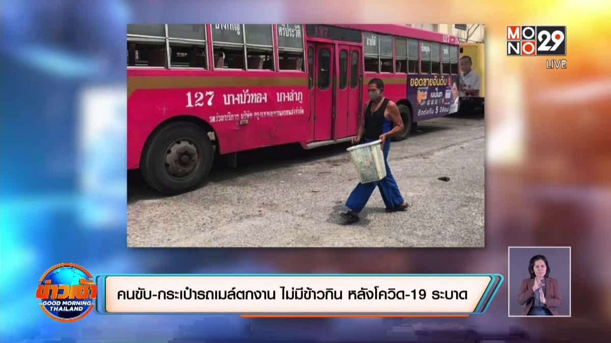 คนขับ-กระเป๋ารถเมล์ตกงาน ไม่มีข้าวกิน หลังโควิด-19 ระบาด