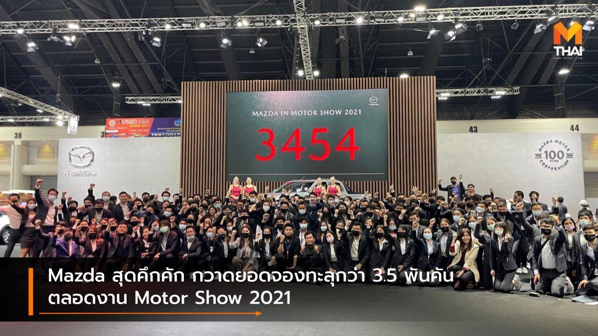 Mazda สุดคึกคัก กวาดยอดจองทะลุกว่า 3.5 พันคัน ตลอดงาน Motor Show 2021