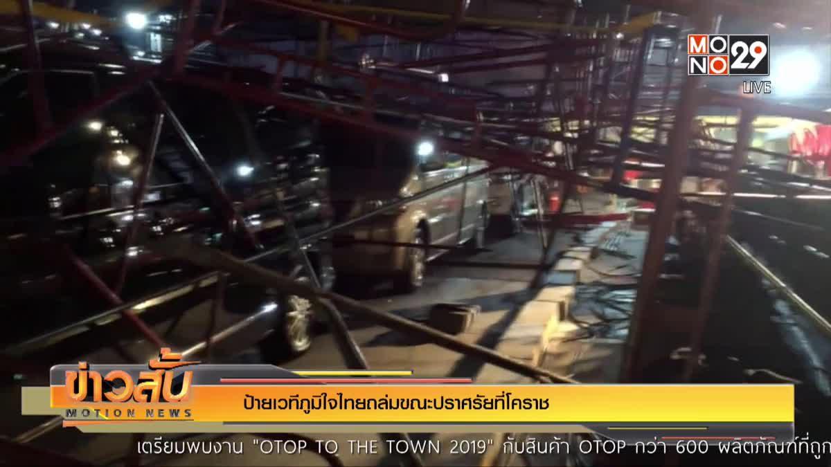 ป้ายเวทีภูมิใจไทยถล่มขณะปราศรัยที่โคราช