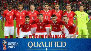 ฟุตบอลโลก2018: สวิตเซอร์แลนด์ ทีมมาตรฐานคงเส้นคงวาจากยุโรป