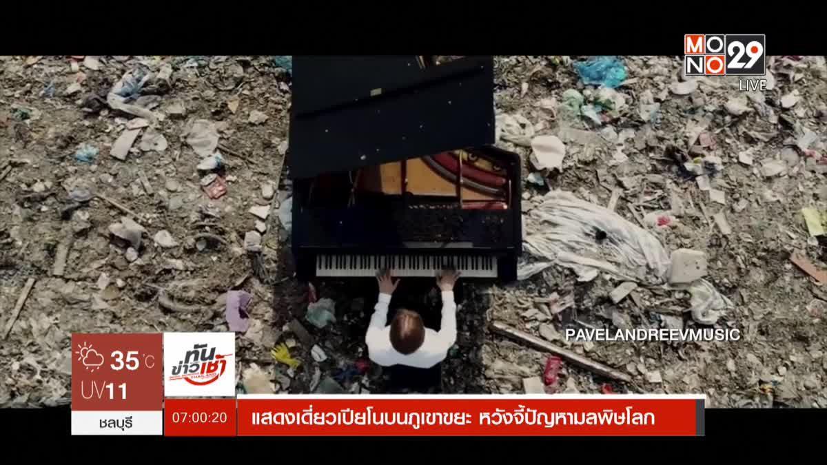 แสดงเดี่ยวเปียโนบนภูเขาขยะ หวังจี้ปัญหามลพิษโลก