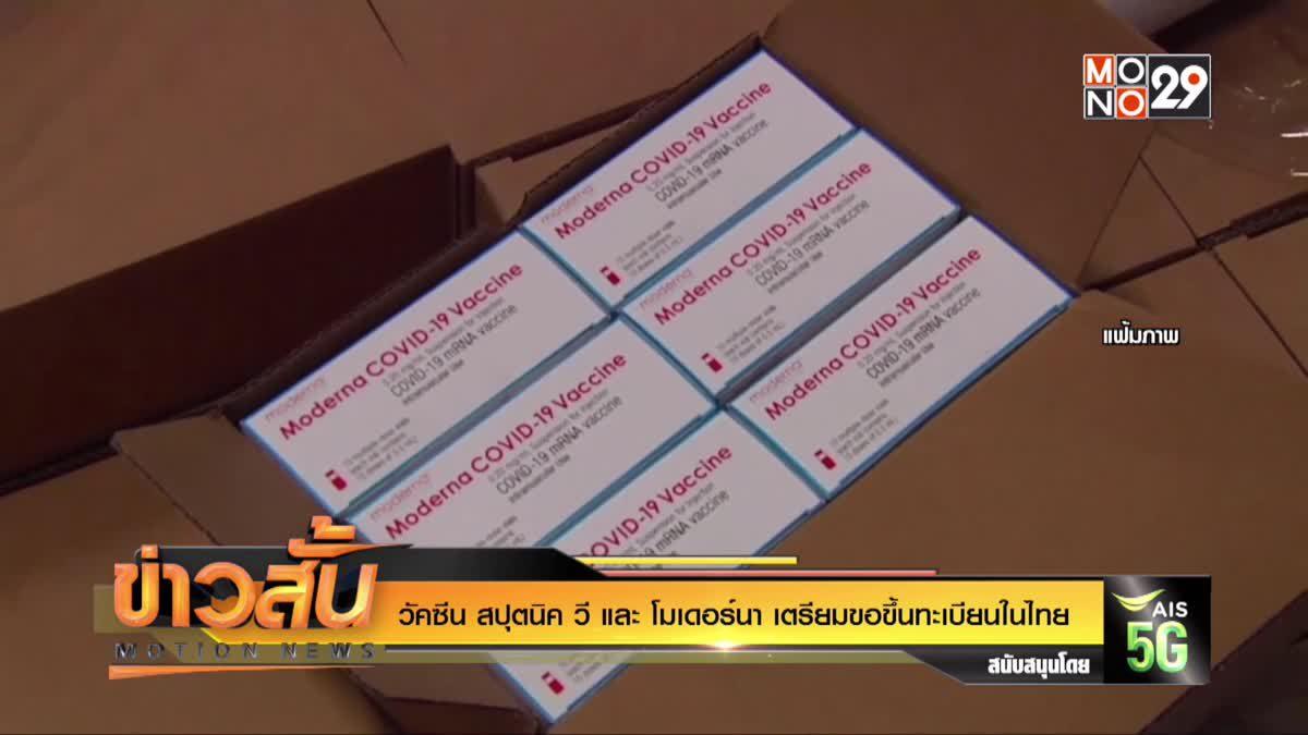 วัคซีน สปุตนิค วี และ โมเดอร์นา เตรียมขอขึ้นทะเบียนในไทย