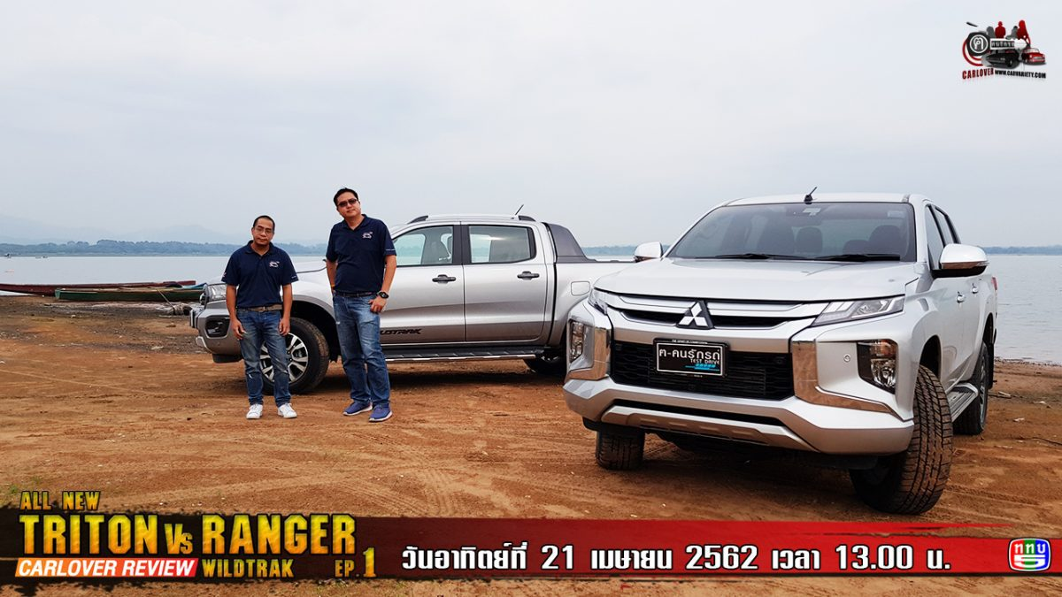 All New Triton VS Ranger Wildtrak EP.1