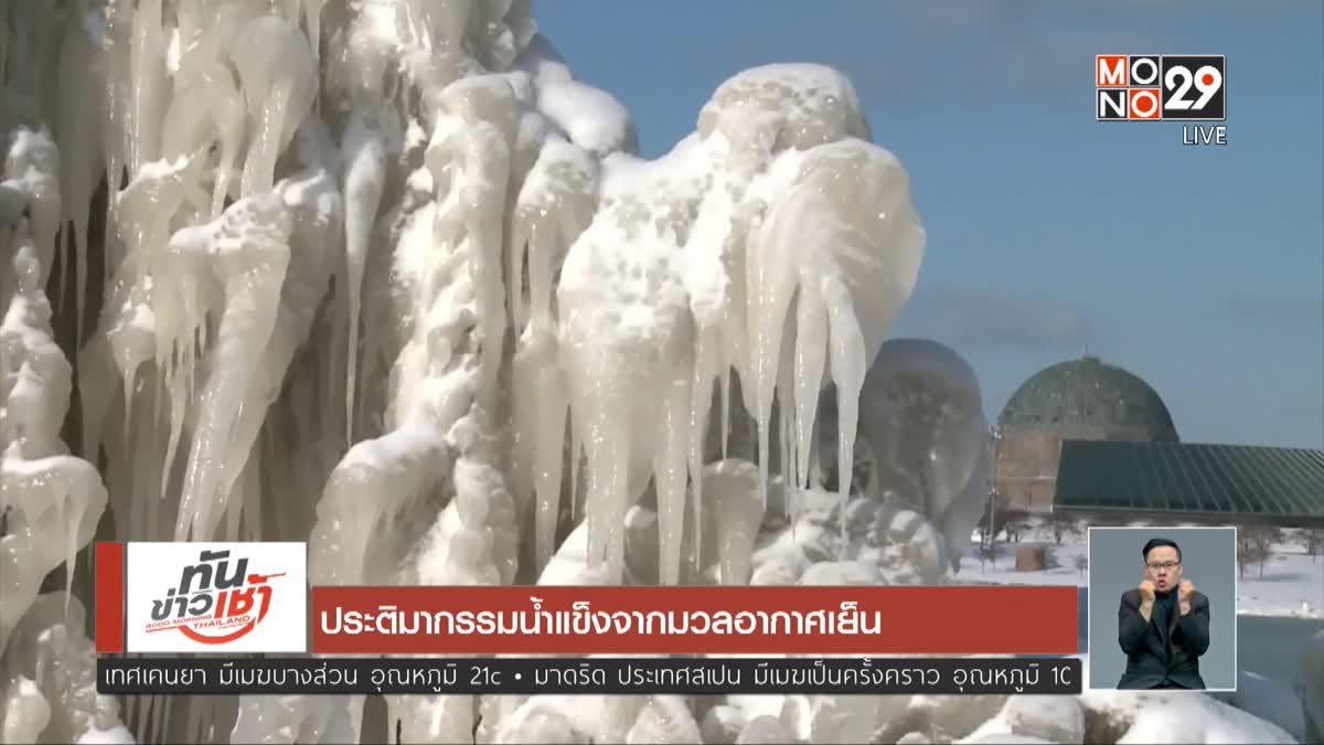 ประติมากรรมน้ำแข็งจากมวลอากาศเย็น