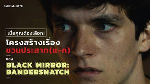 เมื่อคุณต้องเลือก! โครงสร้างเรื่องชวนประสาท(แ-ก)ของ Black Mirror: Bandersnatch