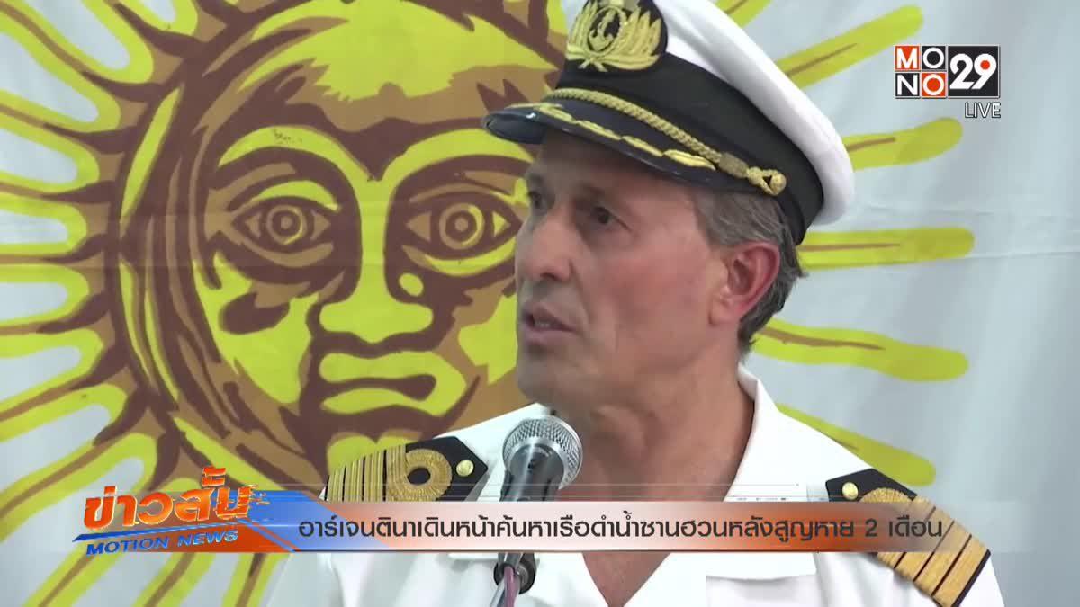 อาร์เจนตินาเดินหน้าค้นหาเรือดำน้ำซานฮวนหลังสูญหาย 2 เดือน