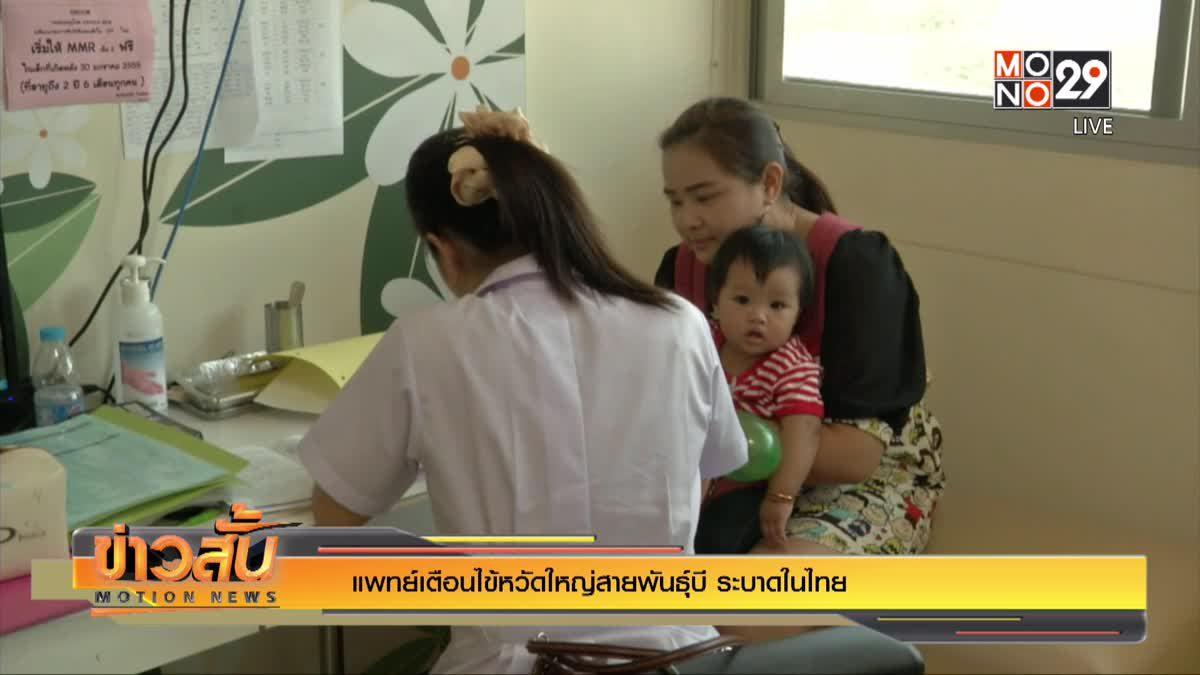 แพทย์เตือนไข้หวัดใหญ่สายพันธุ์บี ระบาดในไทย