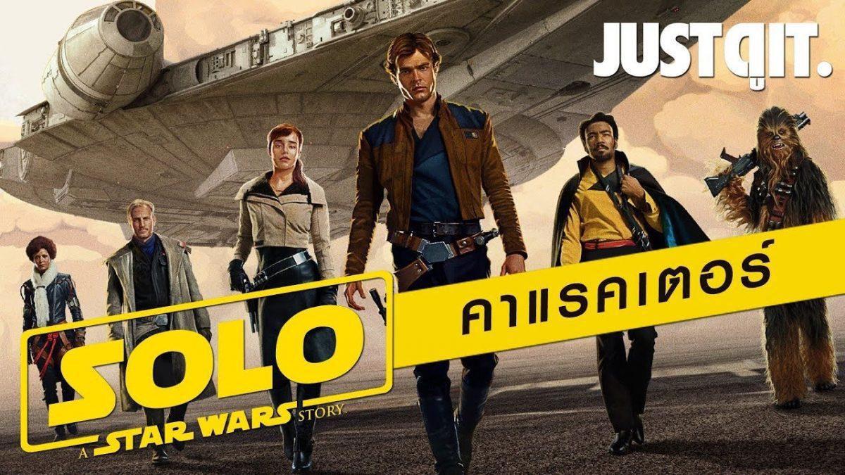 แนะนำทีมปล้นใน HAN SOLO: A STAR WAR STORY #JUSTดูIT