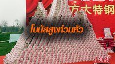 บริษัทจีนกองเงินโบนัสพนักงานสูงท่วมหัวมูลค่ากว่า 1,400 ล้านบาท